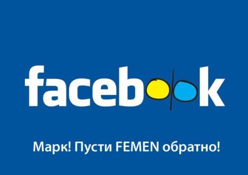 Инициативы FEMEN компанией Facebook ущемлены вместе с грудями