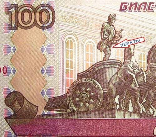 Фрагмент купбры в 100 рублей