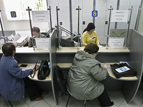 Работа Пенсионного фонда РФ