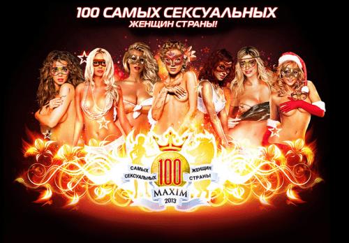 100 секс_женщин