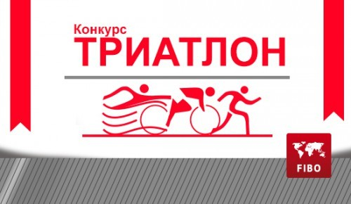 Fibo Group Триатлон