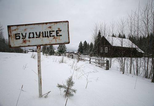 Вид на деревню Будущее