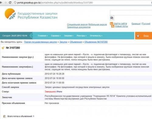 В Казахстане вступило в силу Соглашение о госзакупках