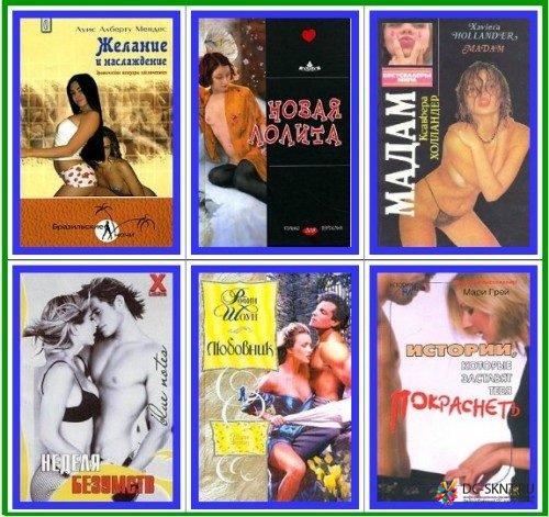 Эротические рассказы Рунета - Том 4-. Библиотека электронны книг.