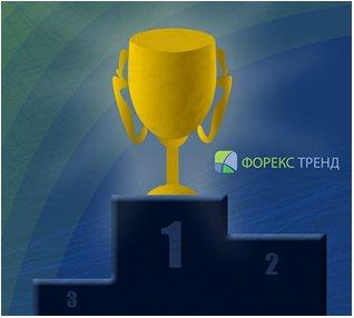 ForexTrend предоставил новую возможность победить в конкурсе Форекс