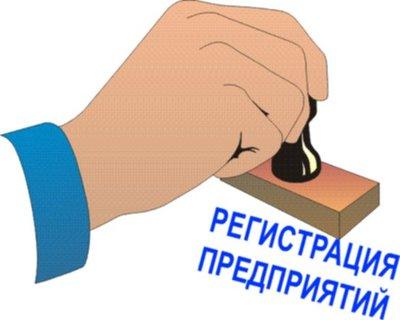В России будут сокращены сроки регистрации юридических лиц
