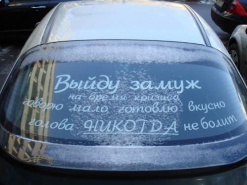Женское брачное объявление на стекле авто
