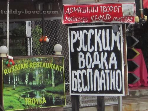 restoran_russkii_samui