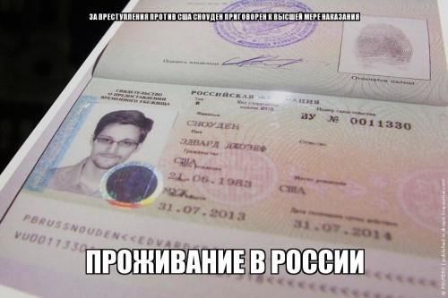 сделал-сам-песочница-Эдвард-Сноуден-Россия-949633