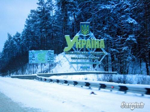 Граница Белоруссии с Украиной