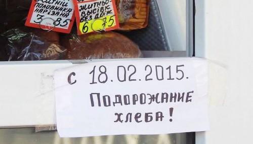 Украинские цены на хлеб