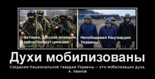 Я-Ватник-разное-Украина-Россия-1225085