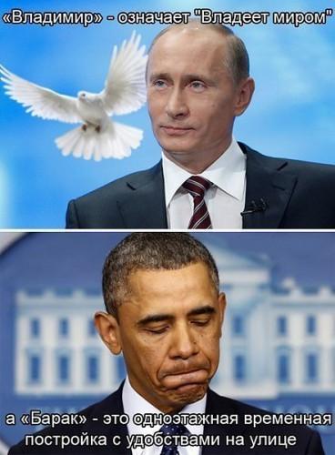Путин 3