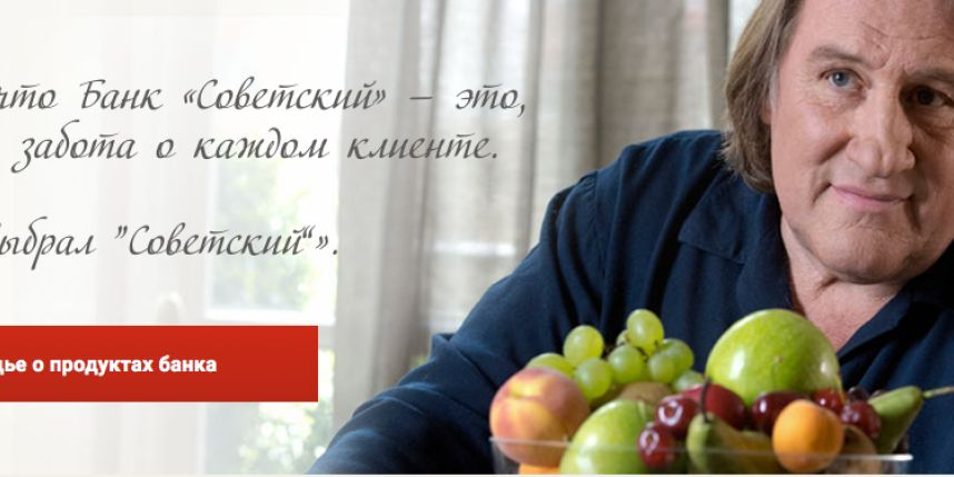 Банк «Советский» продолжает операционную деятельность вобычном режиме— pr-служба