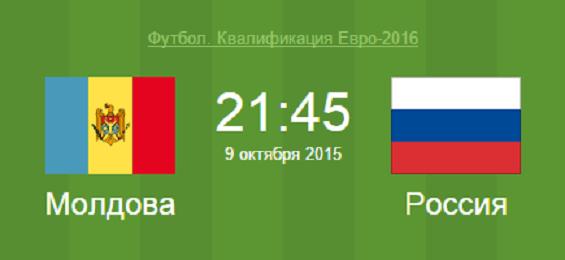 ставки на футбол в молдове - фото 10