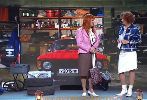 Жёны в гараже