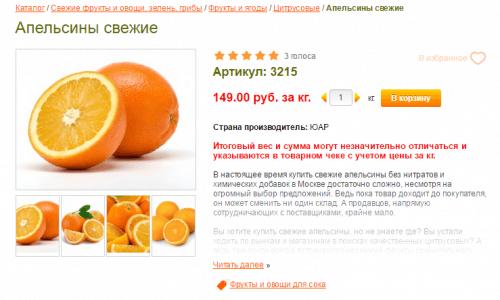 apelsinyi-v-internete