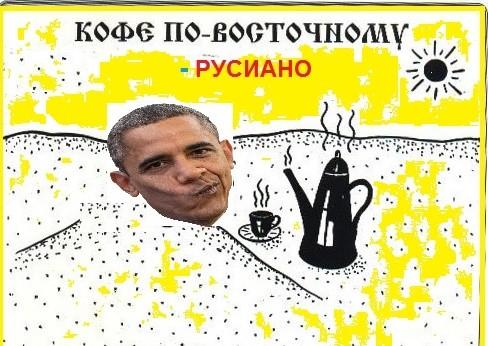 kofe-vostok-rusiano