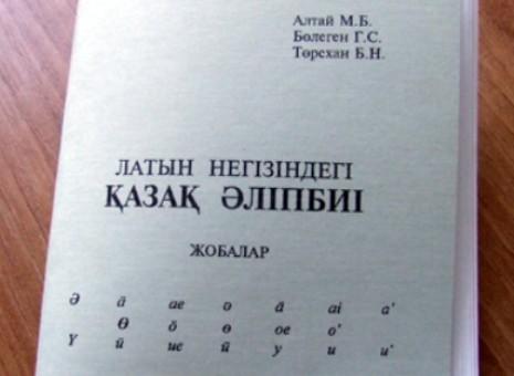 Казахстан отказывается от русского алфавита