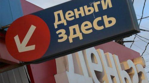 В России упростят работу микрофинансовых организаций