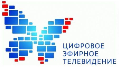 Телевещание в России переходит на цифровой стандарт