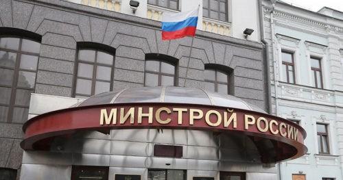 Минстрой России намерен изменить работу «Дом. РФ»