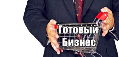 В России стали чаще продавать готовый бизнес